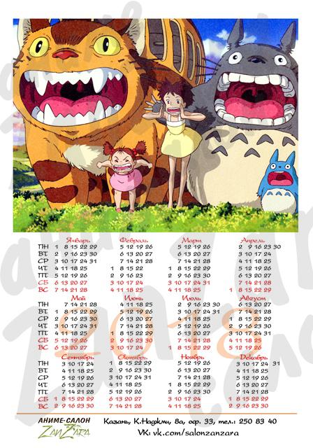 Календарь А4 (10)