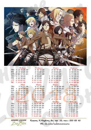Календарь А4 (12)