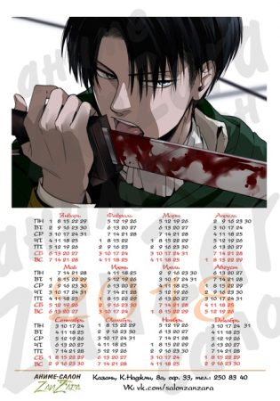 Календарь А4 (13)