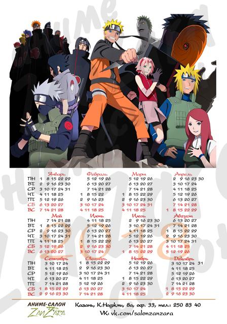 Календарь А4 (14)