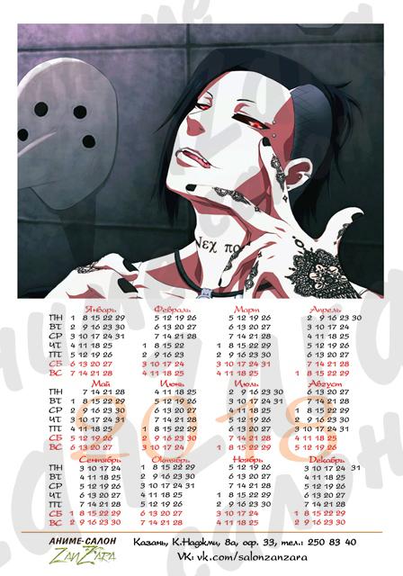 Календарь А4 (15)