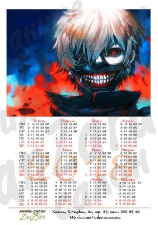 Календарь А4 (16)
