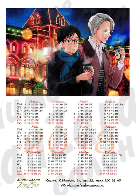 Календарь А4 (20)