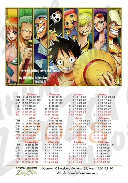 Календарь А4 (6)