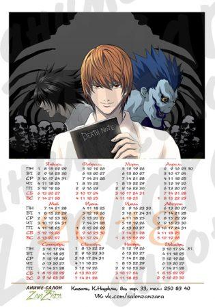 Календарь А4 (7)