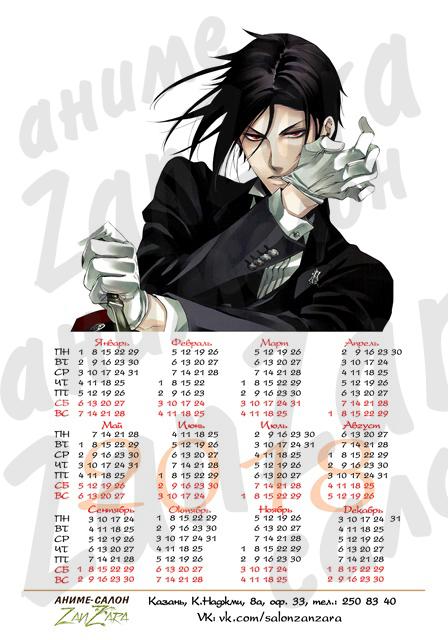 Календарь А4 (9)
